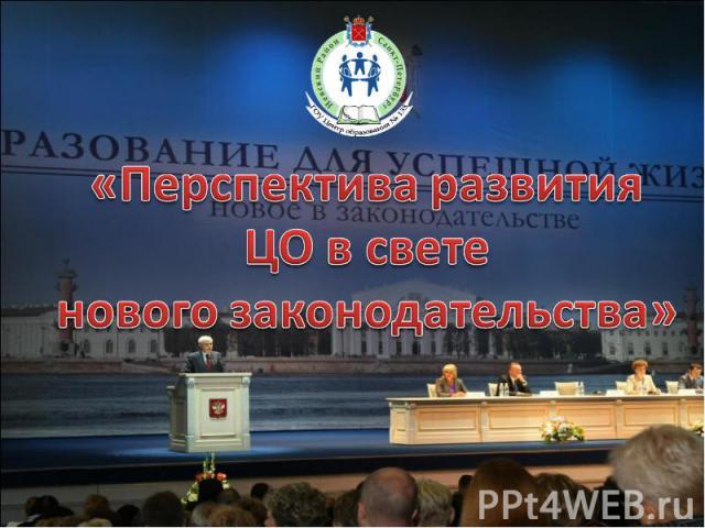 «Перспектива развития ЦО в свете нового законодательства»