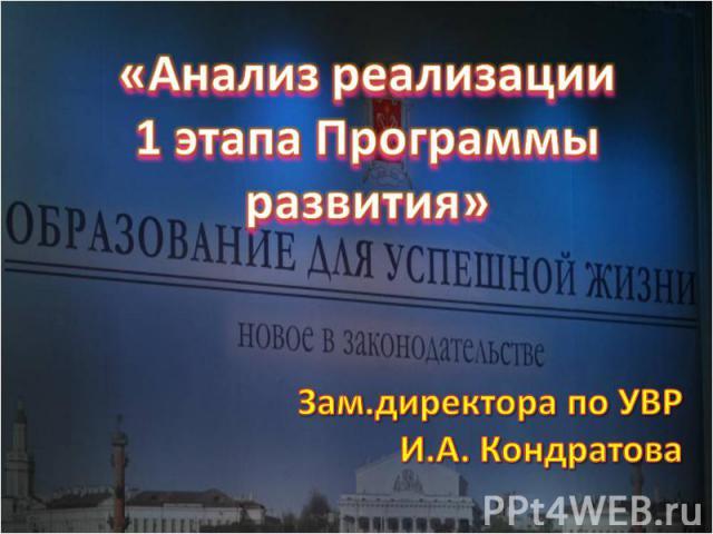 «Анализ реализации 1 этапа Программы развития»Зам.директора по УВРИ.А. Кондратова