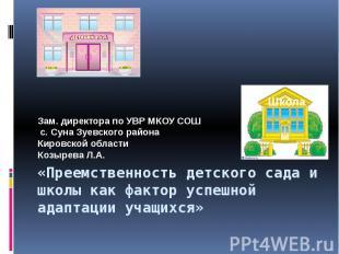 Зам. директора по УВР МКОУ СОШ с. Суна Зуевского района Кировской области Козыре