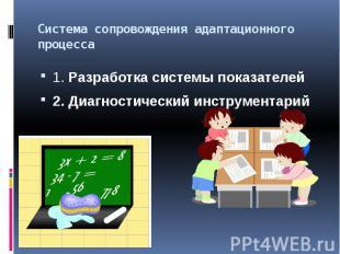 Система сопровождения адаптационного процесса1. Разработка системы показателей2.