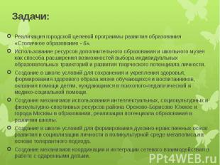 Задачи:Реализация городской целевой программы развития образования «Столичное об