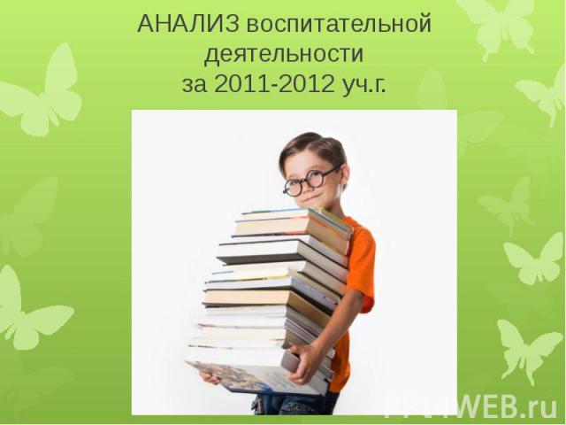 АНАЛИЗ воспитательной деятельностиза 2011-2012 уч.г.