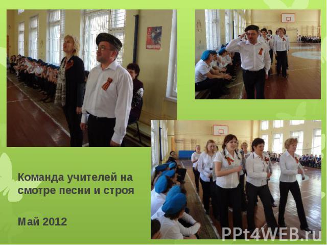 Команда учителей на смотре песни и строяМай 2012