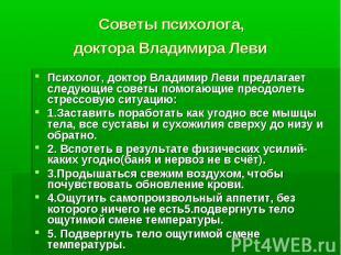 Советы психолога, доктора Владимира Леви Психолог, доктор Владимир Леви предлага