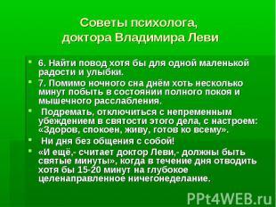 Советы психолога, доктора Владимира Леви6. Найти повод хотя бы для одной маленьк