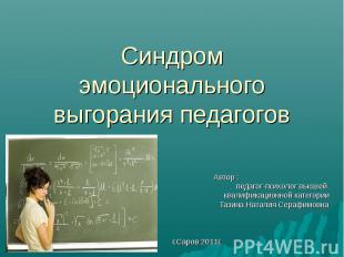 Синдром эмоционального выгорания педагогов Автор :педагог-психолог высшей квалиф