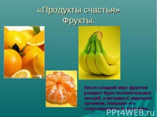 «Продукты счастья»Фрукты.Кисло-сладкий вкус фруктоврождает бурю положительных эм