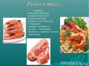 Рыба и мясо. Содержат большое количество витаминов B6 и B12, которые помогают сп