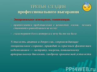 ТРЕТЬЯ СТАДИЯ профессионального выгоранияЭмоциональное истощение, соматизация.пр