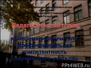 Государственное общеобразовательное учреждение Центр образования № 133 Невского
