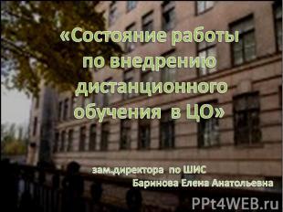 «Состояние работы по внедрению дистанционного обучения в ЦО»зам.директора по ШИС