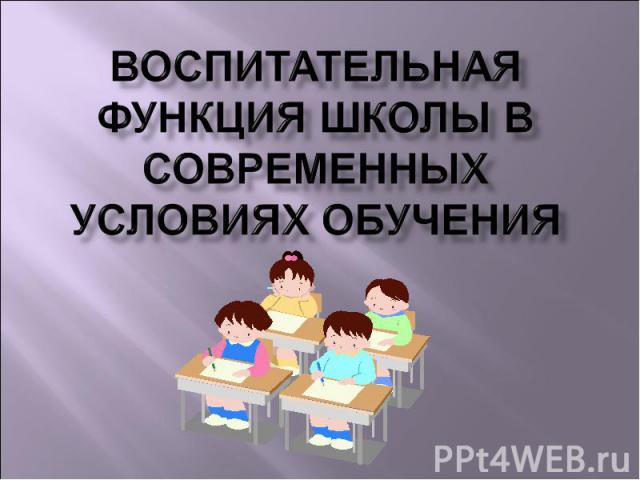 Воспитательная функция школы в современных условиях обучения