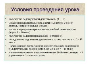 Условия проведения урокаКоличество видов учебной деятельности (4 – 7)Средняя про