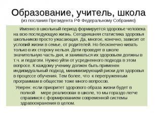Образование, учитель, школа(из послания Президента РФ Федеральному Собранию) Име