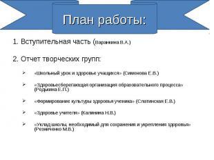 План работы:1. Вступительная часть (Варанкина В.А.)2. Отчет творческих групп:«Шк