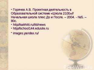 Горячев А.В. Проектная деятельность в Образовательной системе «Школа 2100»// Нач
