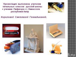 Презентация выполнена учителем начальных классов русской школы « ученики Пифагор