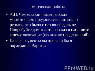 Творческая работаА.П. Чехов заканчивает рассказ многоточием, предоставляя читате