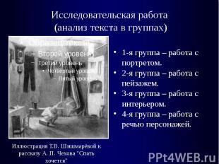 Исследовательская работа (анализ текста в группах)1-я группа – работа с портрето
