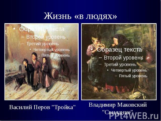 Жизнь «в людях»Василий Перов