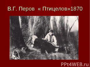 В.Г. Перов « Птицелов»1870