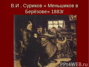 В.И . Суриков « Меньшиков в Берёзове» 1883г