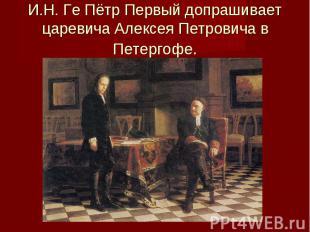 И.Н. Ге Пётр Первый допрашивает царевича Алексея Петровича в Петергофе.