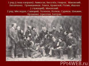 1 ряд (слева направо): Аммосов, Киселёв, Неврев, Маковский, Литовченко, Прянишни