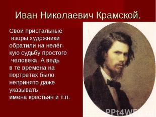 Иван Николаевич Крамской.Свои пристальные взоры художникиобратили на нелёг-кую с
