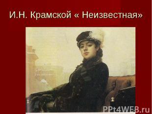 И.Н. Крамской « Неизвестная»