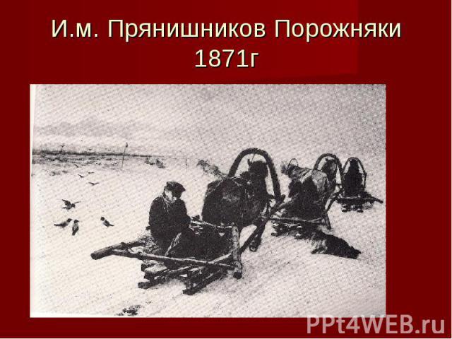 И.м. Прянишников Порожняки 1871г