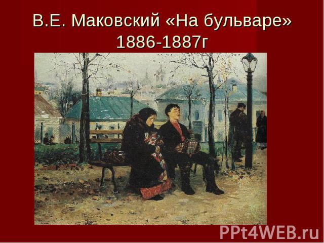 В.Е. Маковский «На бульваре»1886-1887г