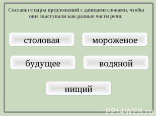 Составьте пары предложений с данными словами, чтобы они выступали как разные час