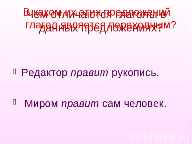 В каком их этих предложений глагол является переходным?Редактор правит рукопись. Миром правит сам человек.