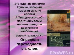 Это один из приемов Бунина, который помогал ему, по словам А.Твардовского,об-ход