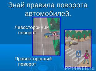 Знай правила поворота автомобилей.Левосторонний поворотПравосторонний поворот