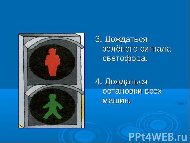 3. Дождаться зелёного сигнала светофора.4. Дождаться остановки всех машин.