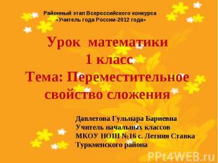 Районный этап Всероссийского конкурса «Учитель года России-2012 года» Урок матем