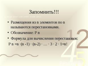 Запомнить!!!Размещения из n элементов по n называются перестановками.Обозначение