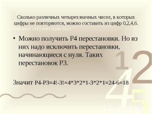 Сколько различных четырехзначных чисел, в которых цифры не повторяются, можно со
