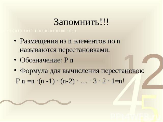 Запомнить!!!Размещения из n элементов по n называются перестановками.Обозначение: P nФормула для вычисления перестановок: P n =n ·(n -1) · (n-2) · … · 3 · 2 · 1=n!