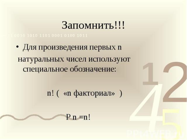 Запомнить!!!Для произведения первых n натуральных чисел используют специальное обозначение: n! ( «n факториал» ) P n =n!