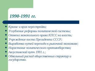 1990-1991 гг. Кризис и крах перестройки;Углубление реформы политической системы;