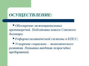 ОСУЩЕСТВЛЕНИЕ:Обострение межнациональных противоречий. Подготовка нового Союзног