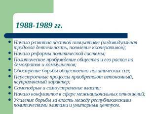 1988-1989 гг.Начало развития частной инициативы (индивидуальнаятрудовая деятельн