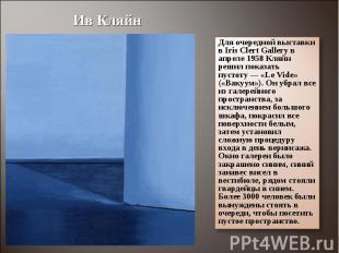 Ив КляйнДля очередной выставки в Iris Clert Gallery в апреле 1958 Кляйн решил по