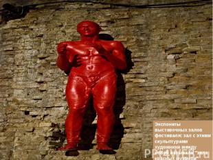 Экспонаты выставочных залов фестиваля: зал с этими скульптурами художники между