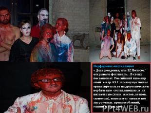 """Перформанс-инсталляция « День рождения, или 12 Полосок"""" открывало фестиваль. . В"""
