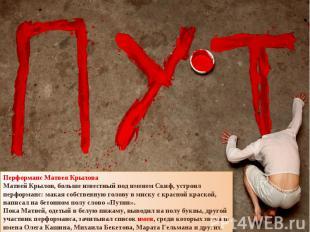 Перформанс Матвея КрыловаМатвей Крылов, больше известный под именем Скиф, устрои