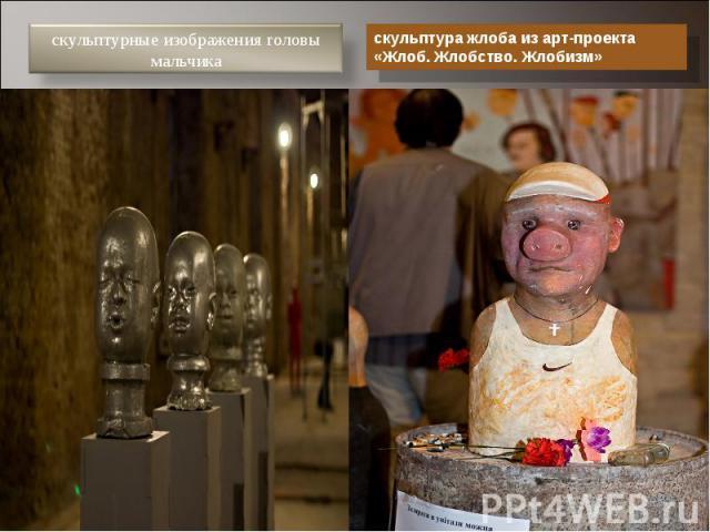 скульптурные изображения головы мальчикаскульптура жлоба из арт-проекта «Жлоб. Жлобство. Жлобизм»